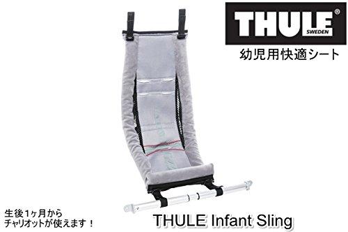 スーリー・チャリオット・幼児用快適リクライニングシート<Thule Infant Sling>生後一ヶ月から6ヶ月(目安:身長75cm、体重10kg)くらいまで使えます。赤ちゃんが一ヶ月から使える、チャリオットファンには嬉しい補助シートです。