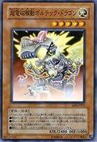 遊戯王カード 超電磁稼動ボルテック・ドラゴン EOJ-JP031SR_WK