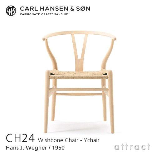 Carl Hansen & Son カール・ハンセン&サン Hans.J.Wegner ハンス・J・ウェグナー CH24 Yチェア Beech ビーチ (ソープフィニッシュ)