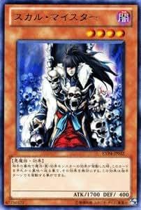 遊戯王カード 【スカル・マイスター】 EXP4-JP022-R 《 エクストラパックVol.4 》