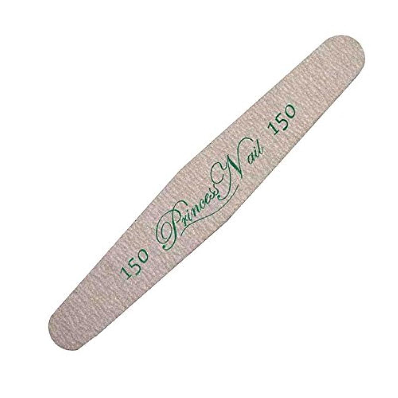 入る扇動研磨剤プリンセスネイル ネイルファイル 150/150 爪やすり