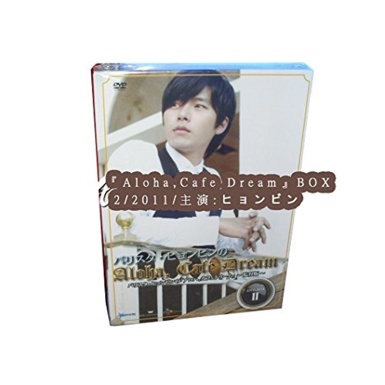 航空機地図一時解雇する『Aloha,Cafe Dream』 BOX 2 2011 主演: ヒョンビン