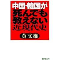 中国・韓国が死んでも教えない近現代史 (徳間文庫)