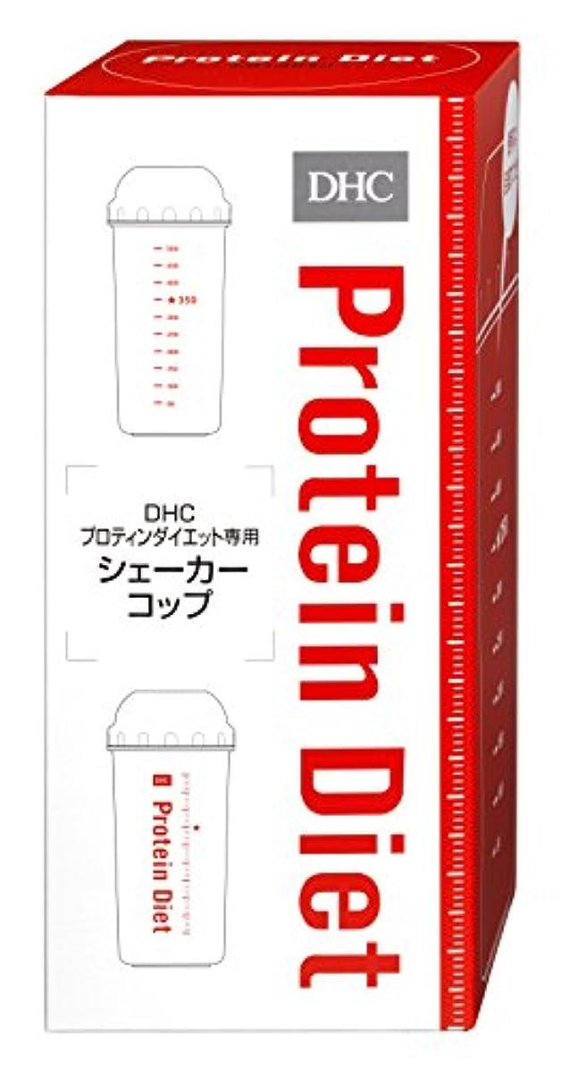 読み書きのできないポテト敵DHC プロティンダイエット専用シェーカーコップ 1個