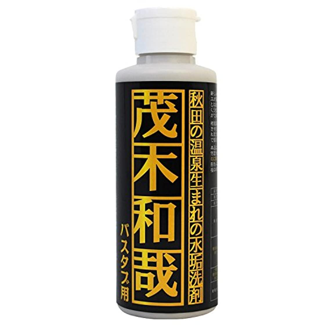 クレデンシャル活性化するコカイン茂木和哉 バスタブ用 水アカ洗剤 150ml