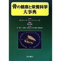 骨の健康と栄養科学大事典