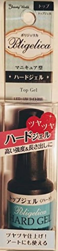 洗剤精神的にアルコーブBeauty World ジェルネイル ポリジェリカ ハード トップジェル