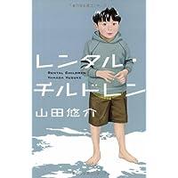 レンタル・チルドレン (幻冬舎)山田 悠介