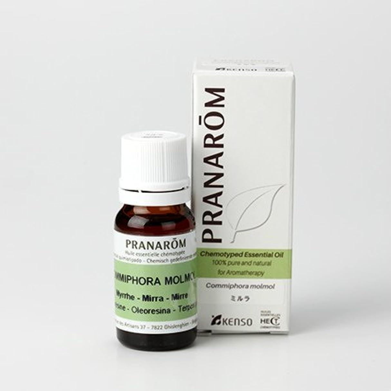 大学ベール極端なプラナロム ミルラ 10ml (PRANAROM ケモタイプ精油)