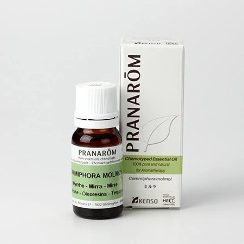 保険をかけるベーカリーとは異なりプラナロム ミルラ 10ml (PRANAROM ケモタイプ精油)
