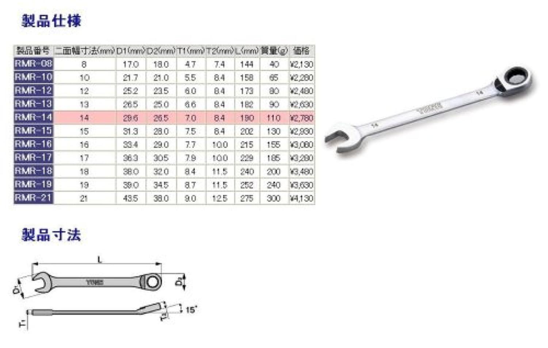 TONE 切替式ラチェットめがねレンチ 21mm RMR21
