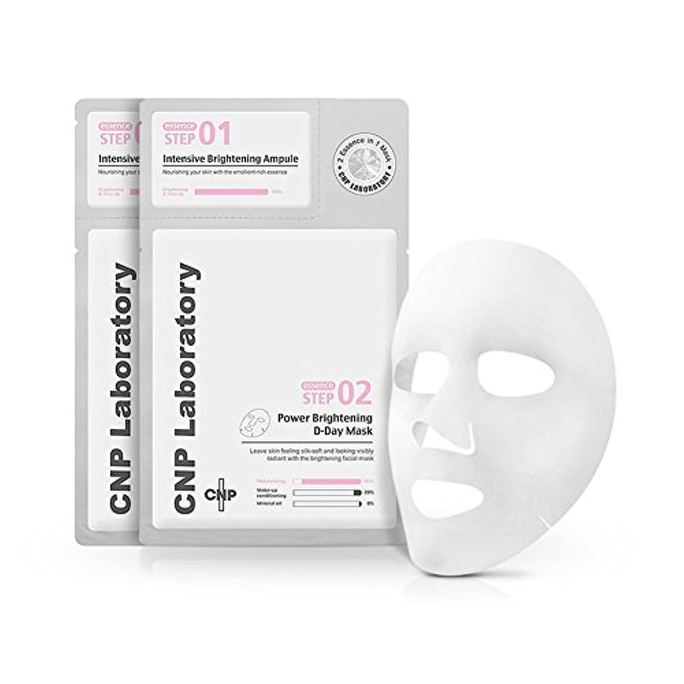 現代取得鏡[差額泊/CNP]Power Brightening D-day Mask/パワーブライトニングD-デイマスク (10枚)(海外直送品)