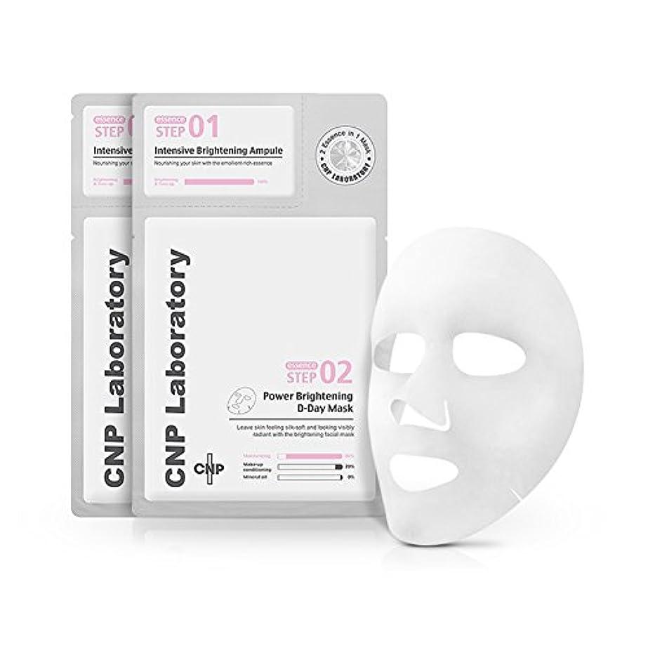 幸運なことに嫌がるバタフライ[差額泊/CNP]Power Brightening D-day Mask/パワーブライトニングD-デイマスク (10枚)(海外直送品)