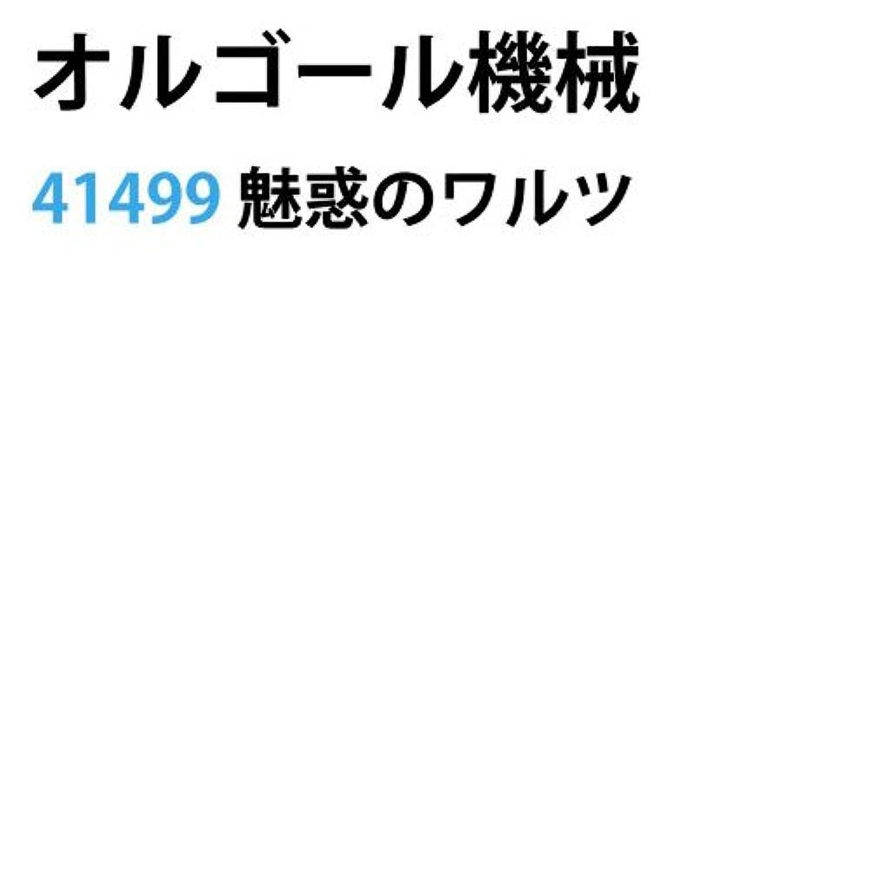 オルゴール機械 魅惑のワルツ【木彫?木工芸 オルゴール】BB41499