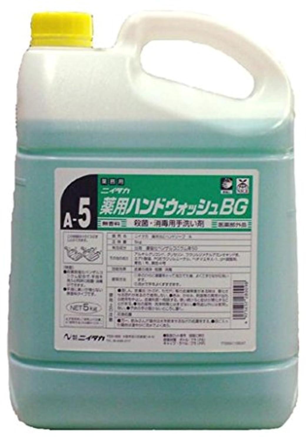 拘束する結晶タンカー薬用ハンドウォッシュBG