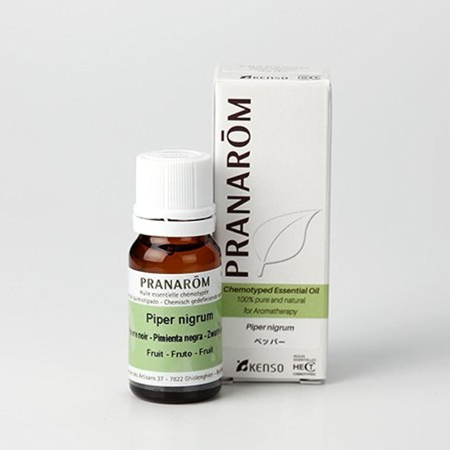 【ペッパー 10ml】→刺激的でスパイシーな香り?(リフレッシュハーブ系)[PRANAROM(プラナロム)精油/アロマオイル/エッセンシャルオイル]P-153