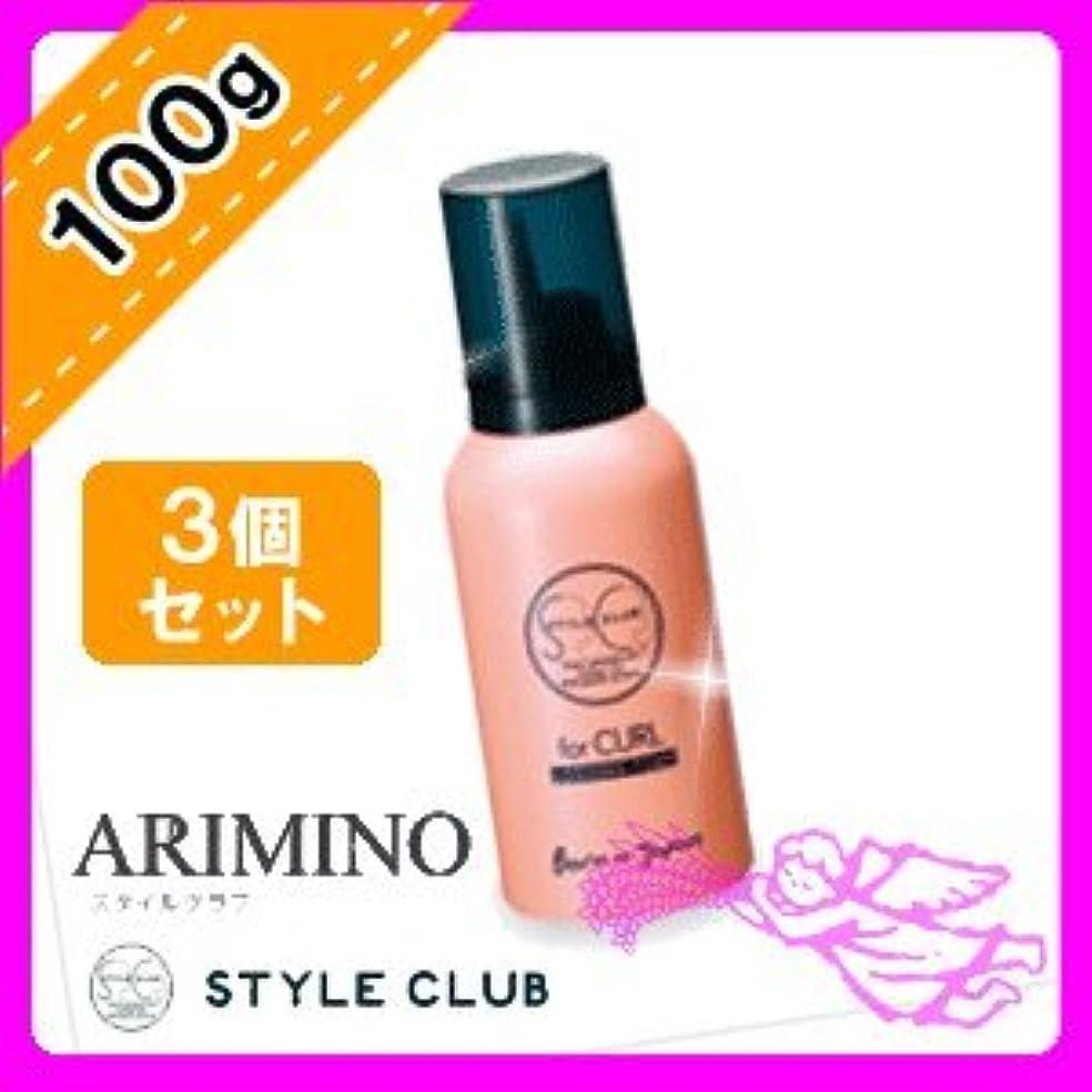 単語かすかな治世アリミノ スタイルクラブ ルージングフォーム 100g ×3個 セット