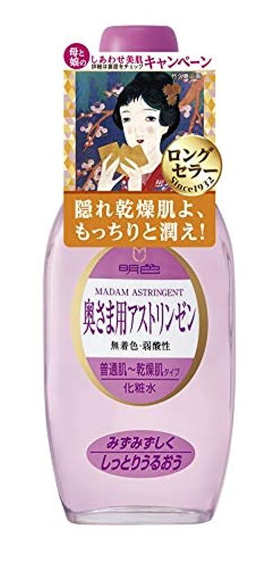 ただ恨み乳製品明色シリーズ 奥さま用アストリンゼン 170mL (日本製)