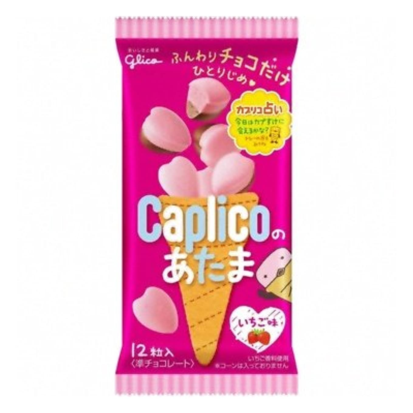 討論反対したアルファベットグリコ カプリコのあたま いちご味 30g 120コ入り