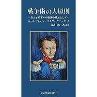 戦争術の大原則: 皇太子殿下への進講の補足として