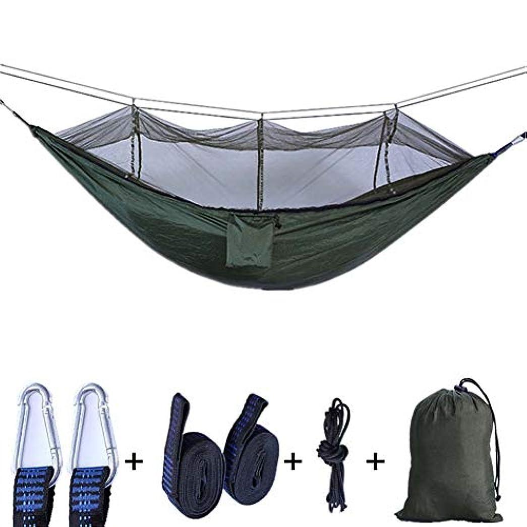 近傍嬉しいです体現する蚊帳付きハンモック、ポータブルナイロンパラシュートクロスダブル屋内と屋外のハンモックキャンプ空中テント、アーミーグリーン