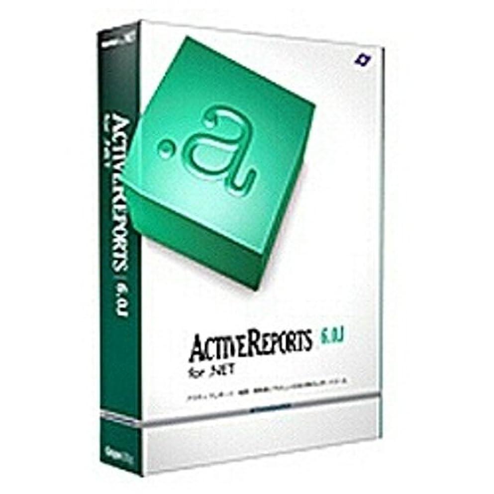 機械グロー違反ActiveReports for .NET 6.0J Standard 3開発ライセンスパッケージ