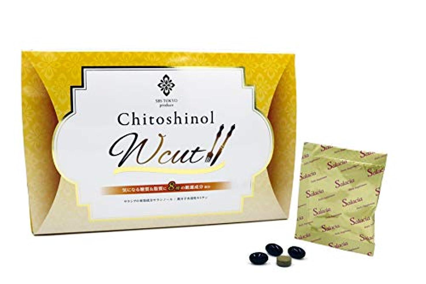 方程式オーナメント強いChitoshinol W Cut キトシノール ダブルカット 4粒×90包入り