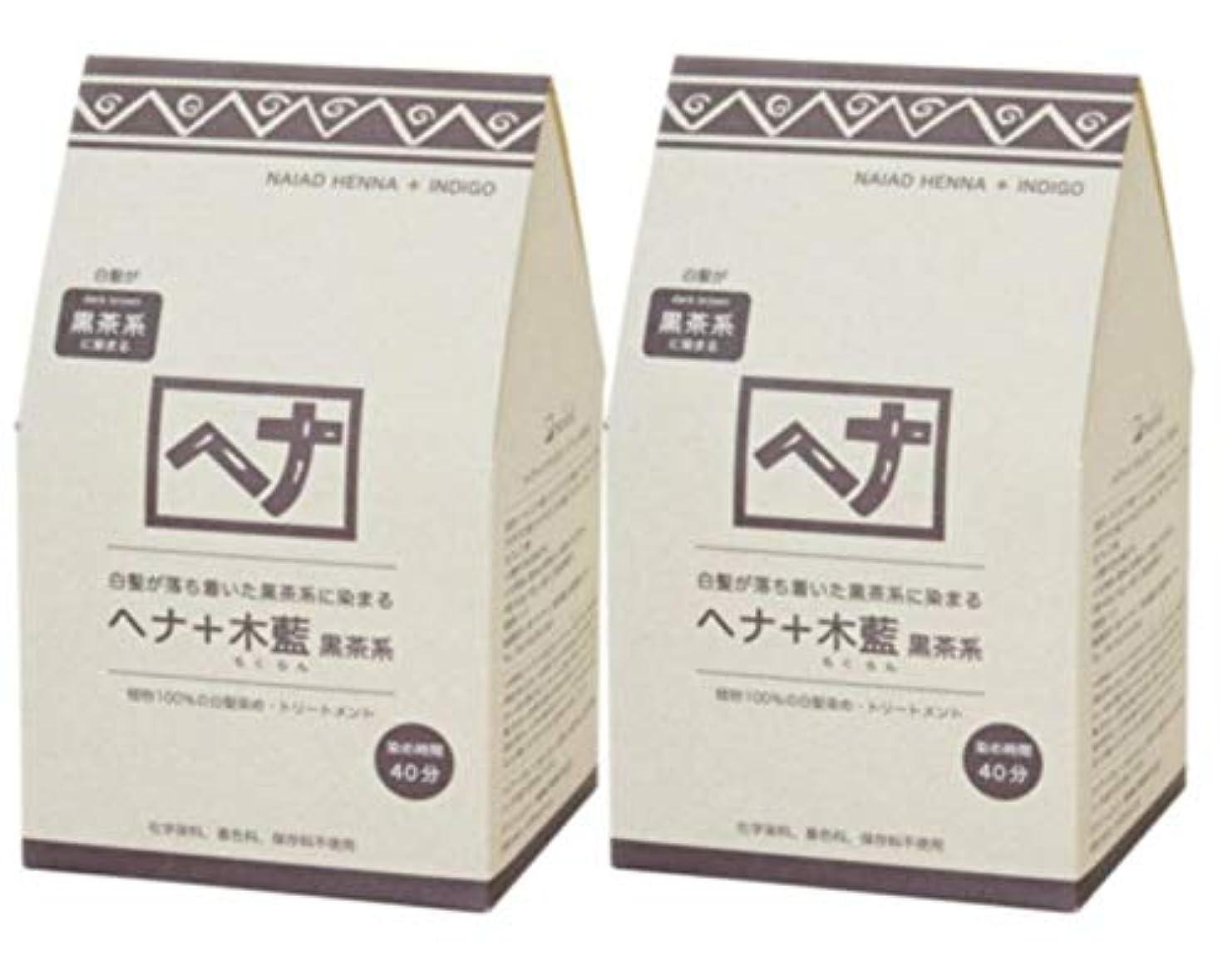 不毛なぞらえるインターネットNaiad(ナイアード) ヘナ+木藍 黒茶系 400g 2個セット