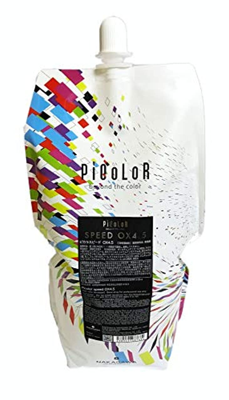 浸した通行人言うムコタ PiCoLoR ピカラスピード+OX4.5% 2000ml(2剤)