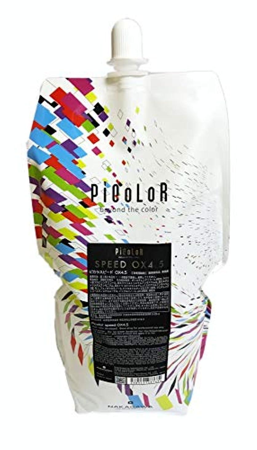 かける伸ばす処分したムコタ PiCoLoR ピカラスピード+OX4.5% 2000ml(2剤)