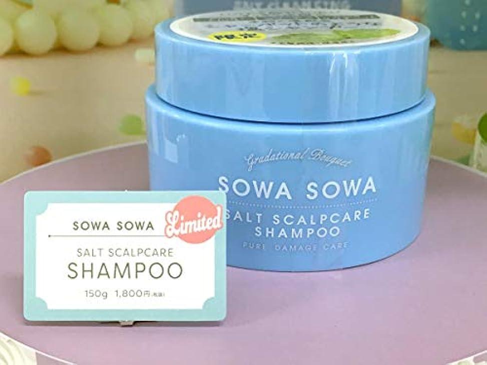 満たす五十有効化SOWASOWA(ソワソワ) スクラブシャンプー