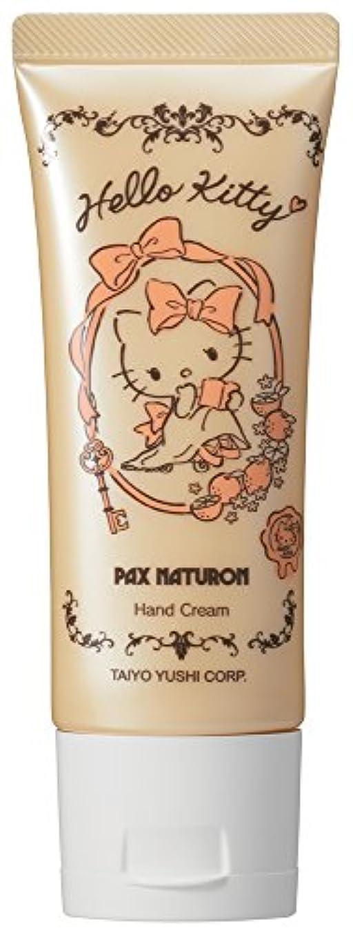 つま先何かミルクパックスナチュロン ハローキティ ハンドクリーム シトラス 40g