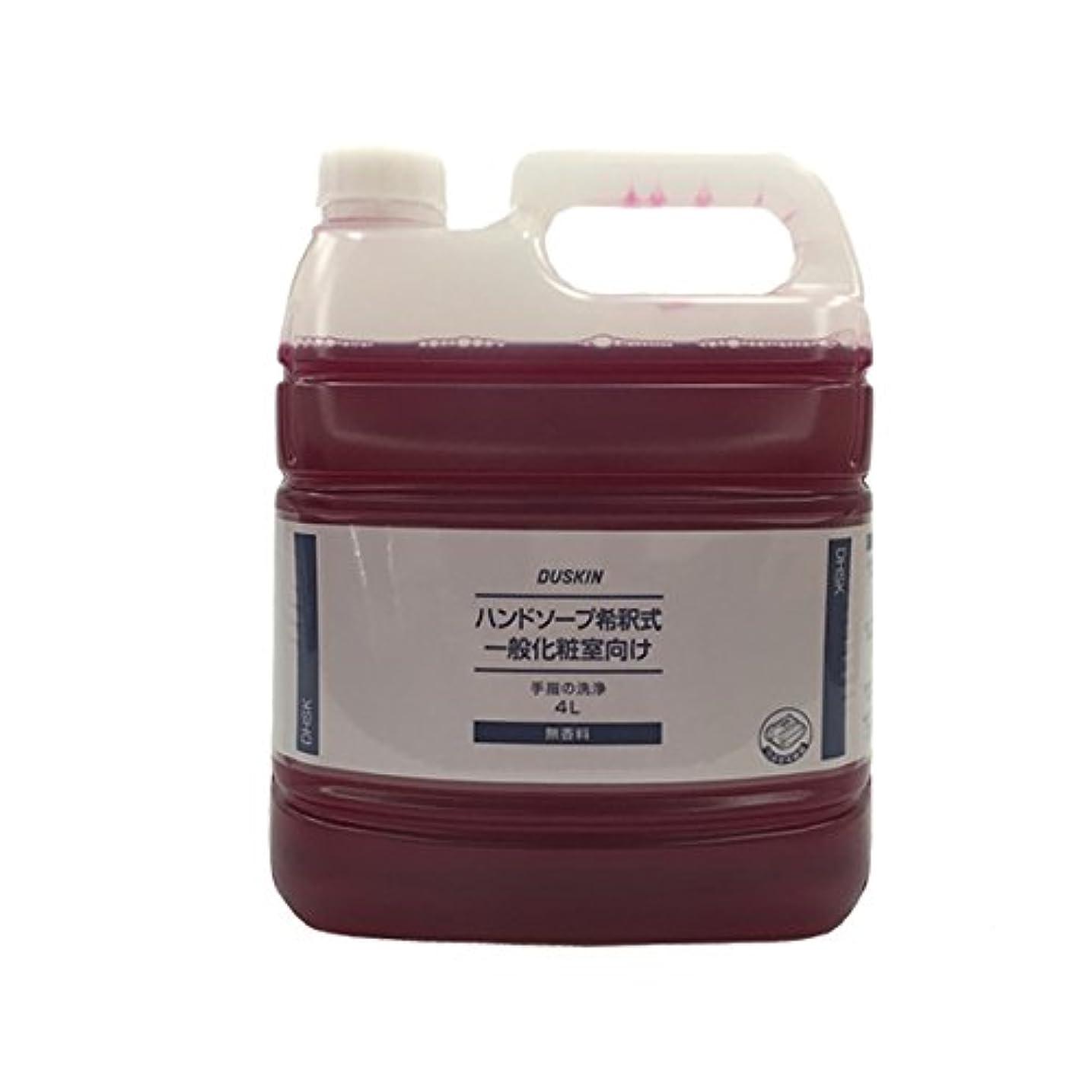哺乳類創傷下るダスキン ハンドソープ 希釈式 一般化粧室向け 4L 無香料 プッシュポンプ別売 専用ボトル ハンドスプレー別売