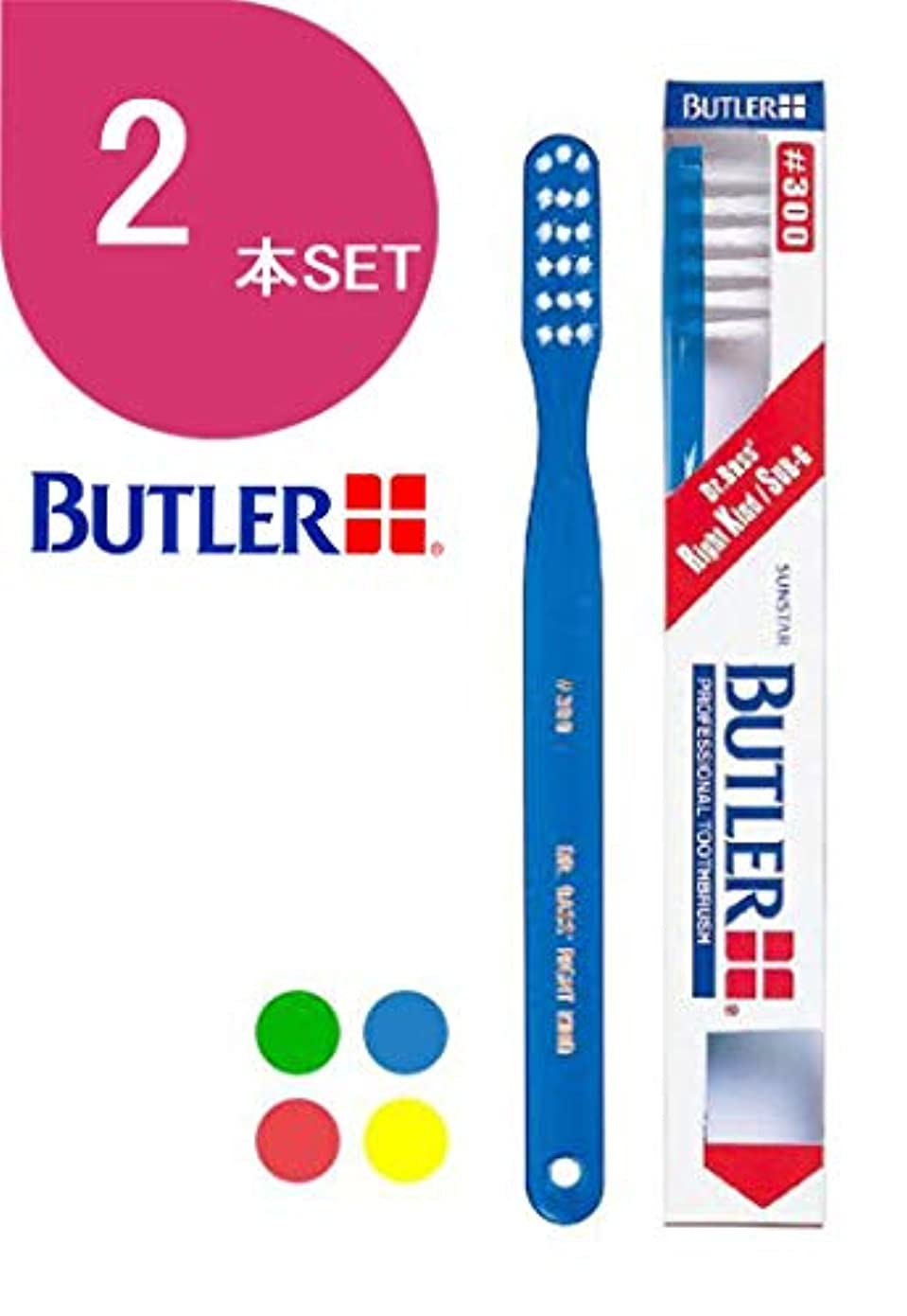 ロデオまたね起きてサンスター バトラー(BUTLER) 歯ブラシ 2本 #300