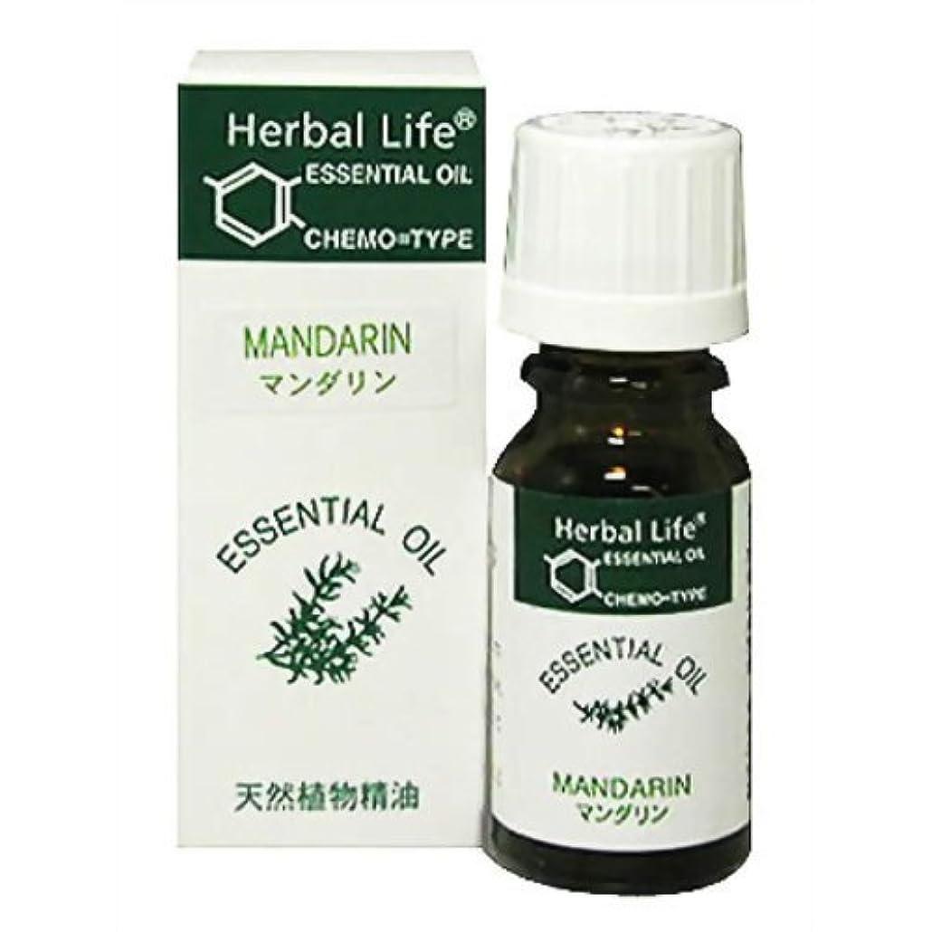 第五一時停止ナビゲーション生活の木 Herbal Life マンダリン 10ml
