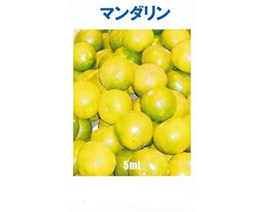同様に喜ぶ味わうアロマオイル マンダリン 5ml エッセンシャルオイル 100%天然成分