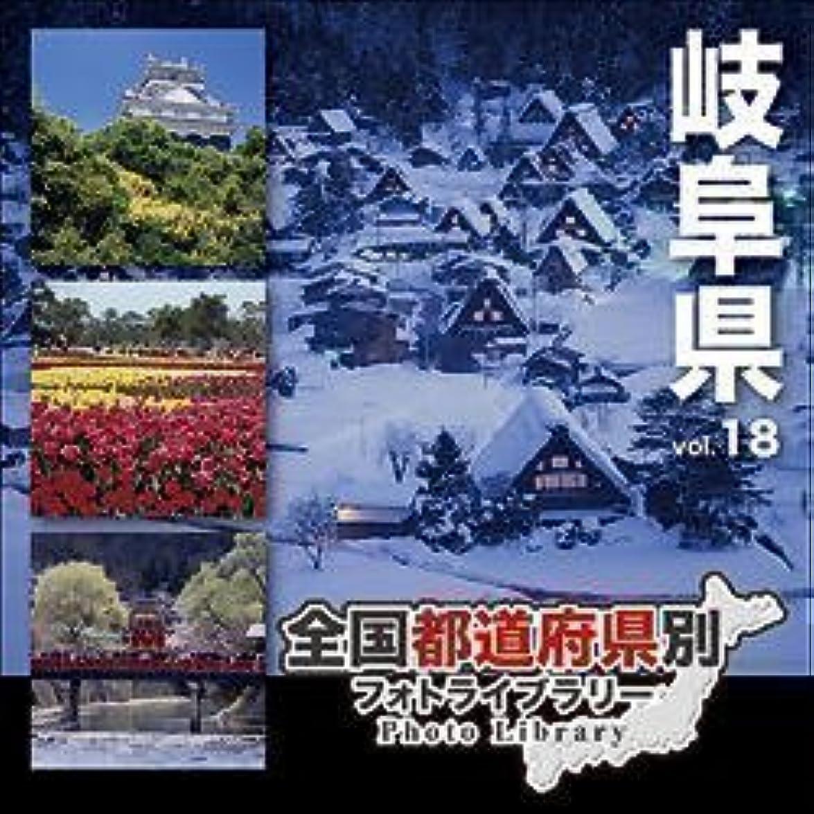 全国都道府県別フォトライブラリー Vol.18 岐阜県