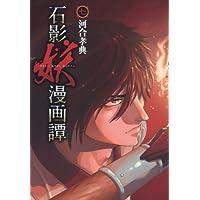 石影妖漫画譚 7 (ヤングジャンプコミックス)