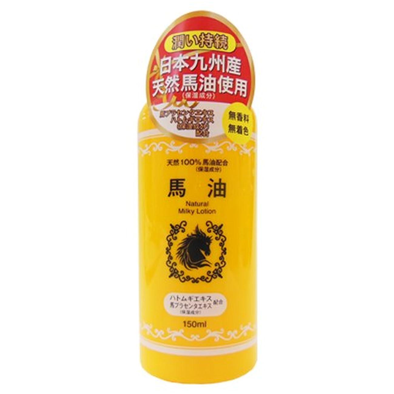 間接的スズメバチピン馬油配合乳液 150ml
