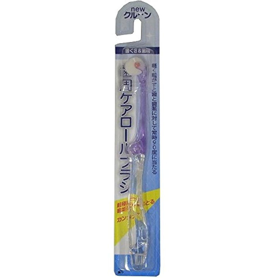 強調する醸造所変形歯周ケアロールブラシ NEWクルン レギュラーヘッド パープル 1本