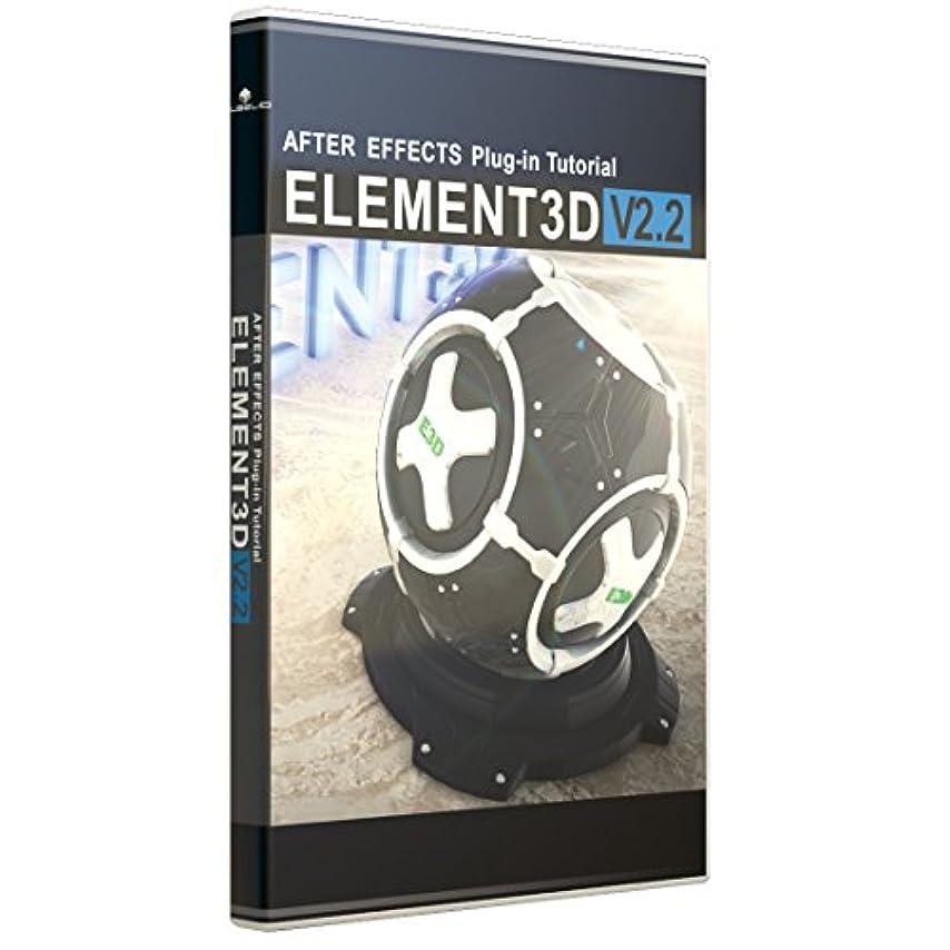 傷つける後ろにコンペAfterEffects Plugin Tutorial ELEMENT3D v2.2