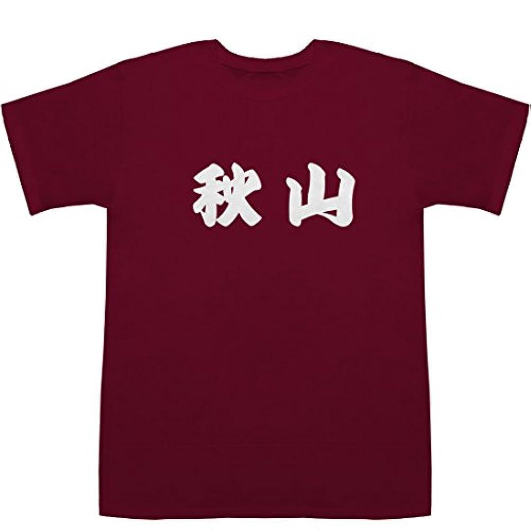 せせらぎ化学者発音秋山 T-shirts
