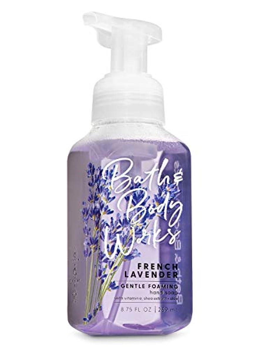 霊ロック解除円形のバス&ボディワークス フレンチラベンダー ジェントル フォーミング ハンドソープ French Lavender Gentle Foaming Hand Soap