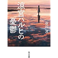 涼宮ハルヒの憂鬱 (角川文庫)