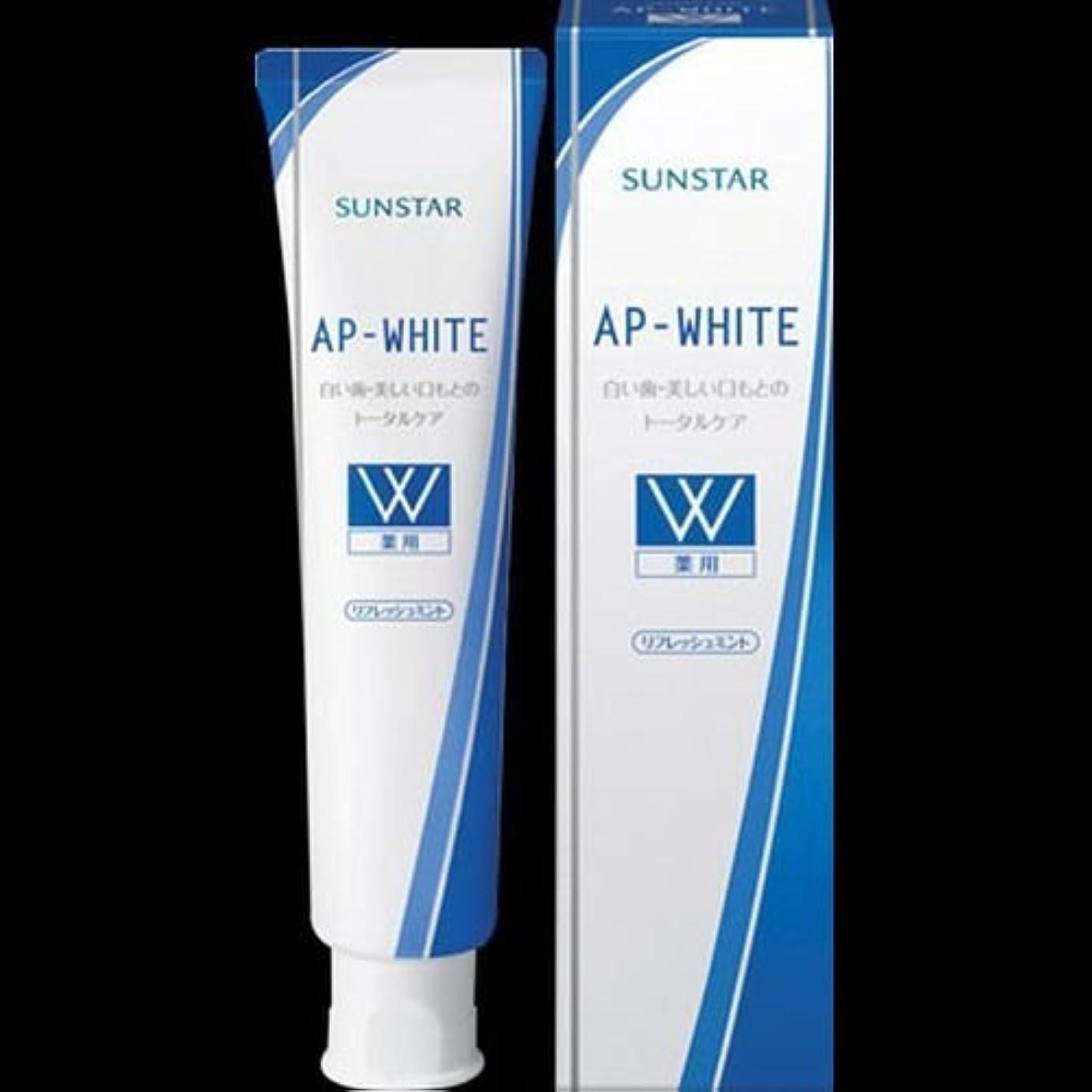文明化特徴気になる【まとめ買い】薬用APホワイトペースト リフレッシュミント 110g ×2セット
