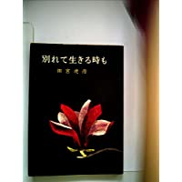 別れて生きる時も―愛情について (1961年) (角川文庫)