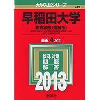 早稲田大学(教育学部〈理科系〉) (2013年版 大学入試シリーズ)