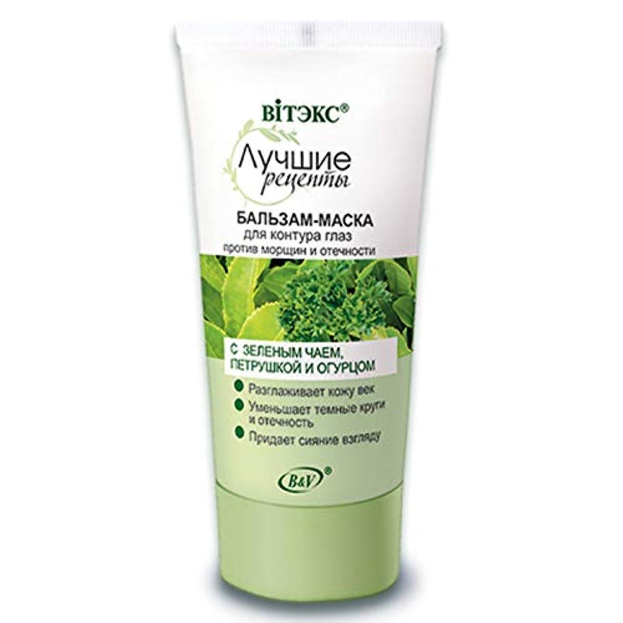 耐えられない抵抗するすべきBielita & Vitex   Best Recipes Line   Anti-Wrinkle & Anti-Puffiness Balm Mask for Eye Contour for All Skin Types...