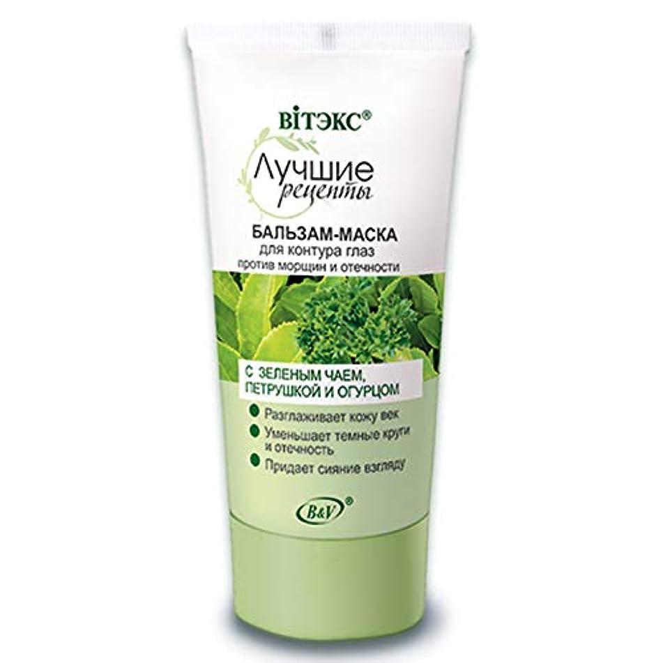 等価アレイ自明Bielita & Vitex   Best Recipes Line   Anti-Wrinkle & Anti-Puffiness Balm Mask for Eye Contour for All Skin Types...
