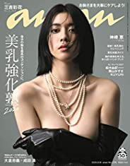 anan(アンアン) 2020/09/16號 No.2216[美乳強化塾2020/三吉彩花]